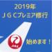 2019年 JGCプレミア修行を敢行します!